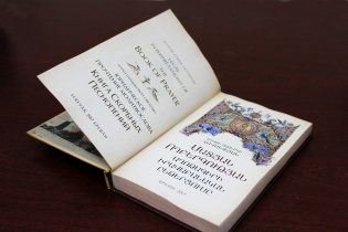 """Legal Interpretation of the Book of Prayer"" published"